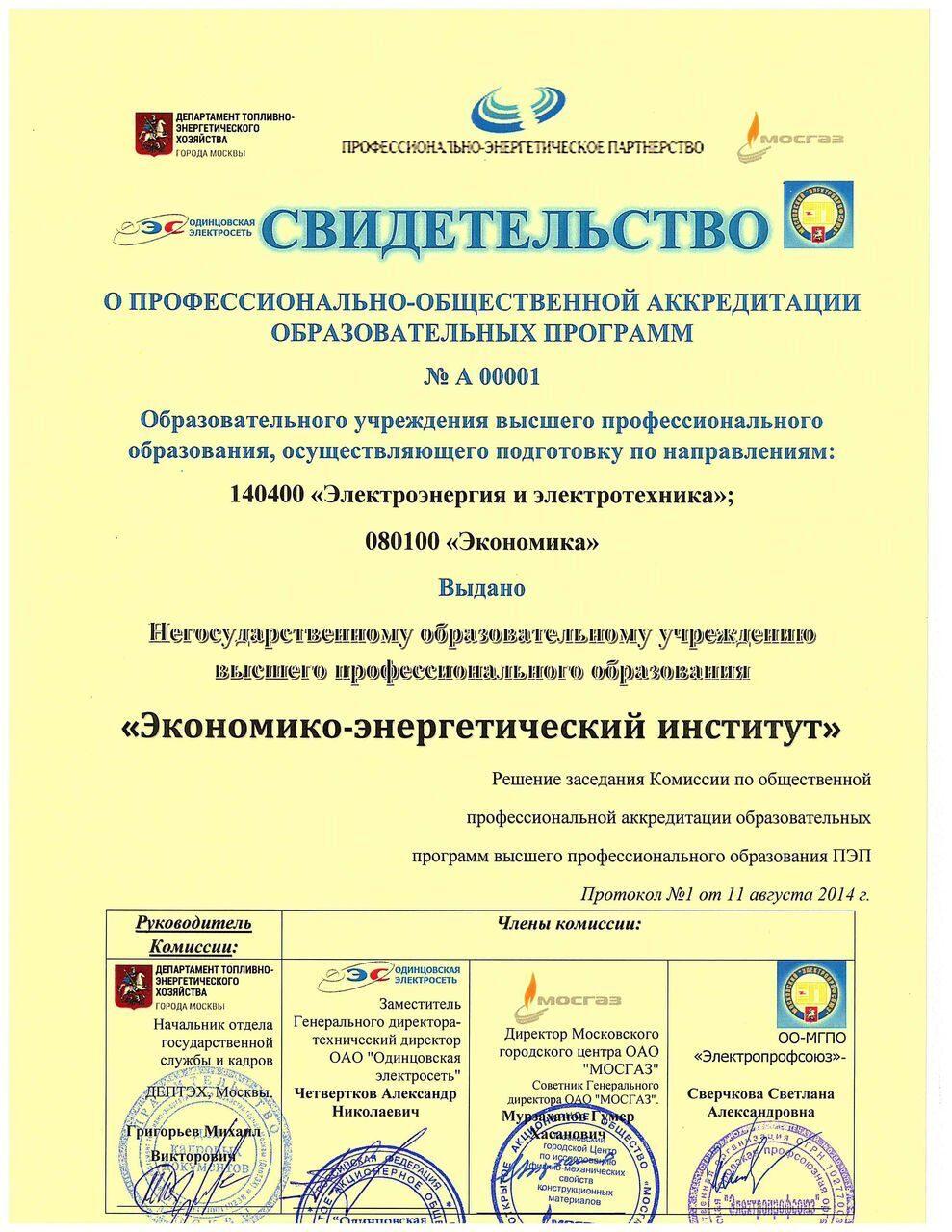 Специальность Электроэнергетика и электротехника – вузы Москвы